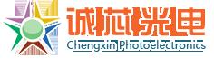 广州诚芯光电科技有限公司