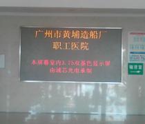 黄埔造船厂职工医院