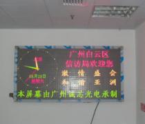 广州市白云区信访局