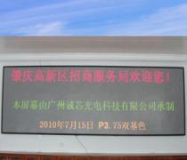 肇庆高新区招商服务局