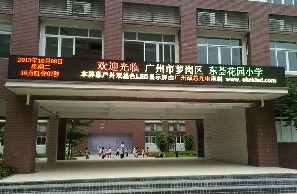 广州东荟花园小学案例