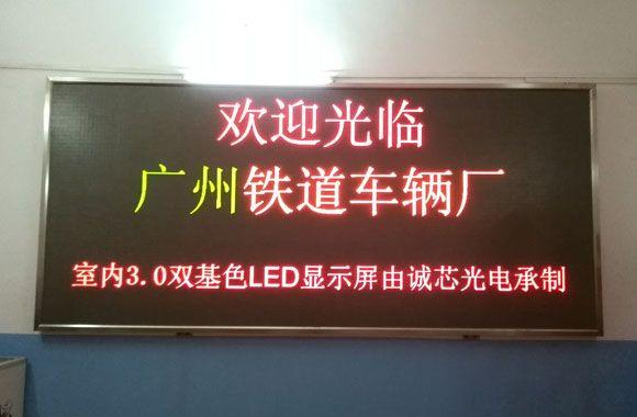 广州铁道车辆厂案例1