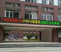 广州东荟花园小学