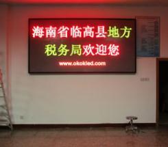 海南省临高县地税局