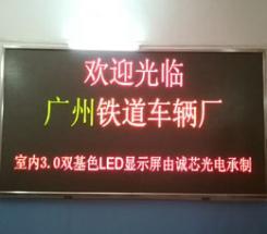 广州铁道车辆厂