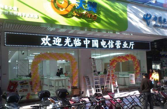 中国电信营业厅案例