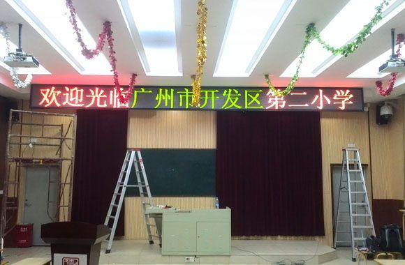 广州开发区第二小学案例1