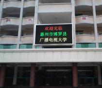 博罗县广播电视大学