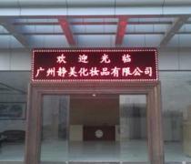 广州静美化妆品有限公司