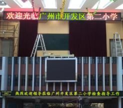 广州开发区第二小学