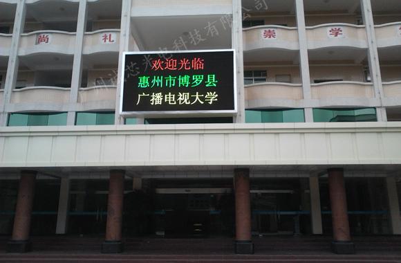 博罗县广播电视大学案例