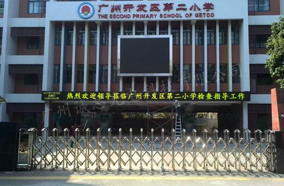 广州开发区第二小学案例