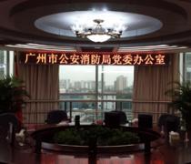广州市公安消防局(弧形屏)