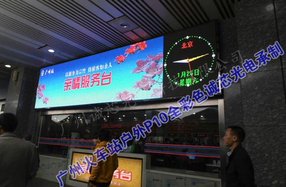 广州火车站案例1_meitu_1