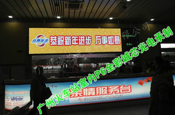 广州火车站案例2_meitu_2