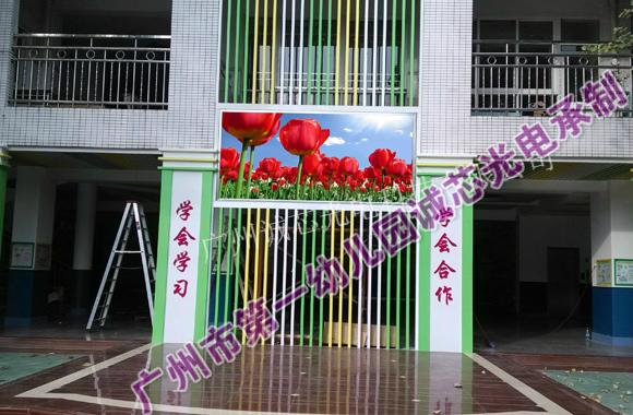 广州市第一幼儿园(案例)1_meitu_1