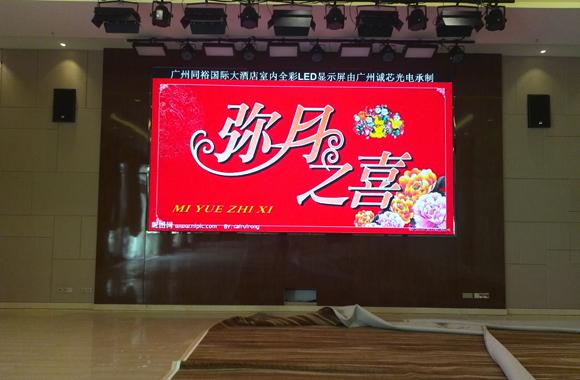 广州同裕国际酒店案例2