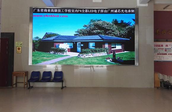 广东省商业职业技术学校案例