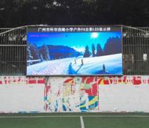 广州环市西路小学(户外P4)