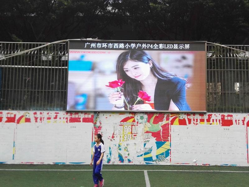 广州环市西路小学案例