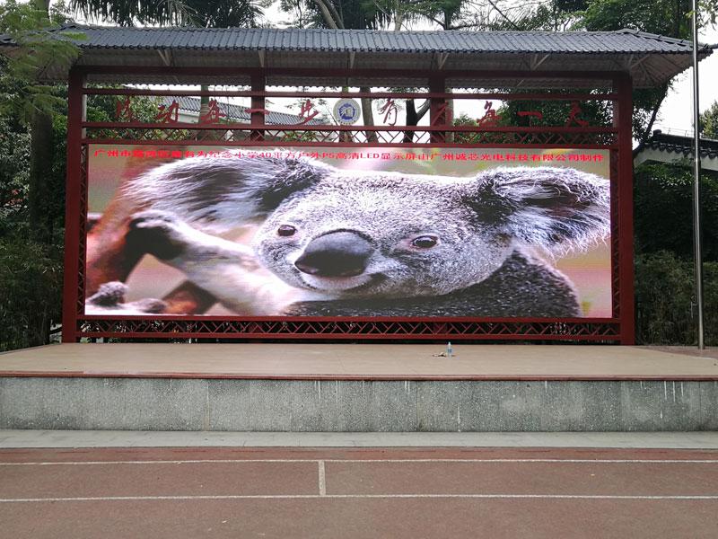 广州康有为纪念小学案例