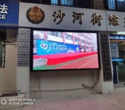 沙河街道综治信访中心(户外P3全彩)
