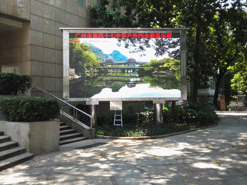 广州市第四十七中学案例