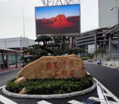 广州恒运企业集团