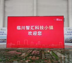 临川智汇产业园(112㎡大屏)